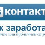 Заработок на группе Вконтакте — правда или наглая ложь?