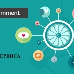 QComment.ru — это онлайн-биржа, предоставляющая вам легкий заработок.