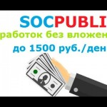 Заработок на Socpublic