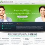 Заработок на инвестициях  в Orerus