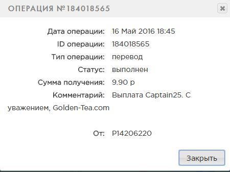 GoldenTea16.05.2016