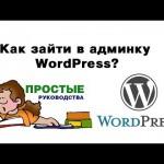 Как зайти в админку wordpress, как попасть на свой сайт?