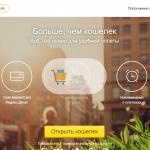Как создать Яндекс кошелек?
