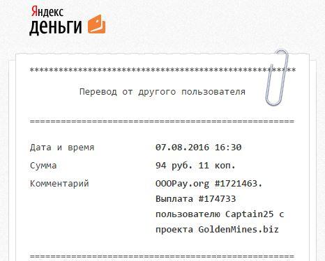 GoldenMines07.08.16