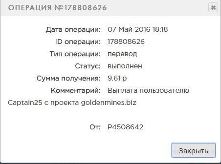 Goldenmines07.05.2016