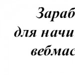 Заработок для начинающих  вебмастеров на wmlink.ru