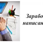 Заработок  на написании инструкций