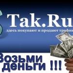 Заработок на так.ру. Полное руководство.