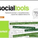 Как заработать на socialtools. Отзывы и ответы на вопросы