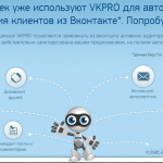 VK-Pro —  автоматизация привлечения клиентов и рефералов из  ВКонтакте