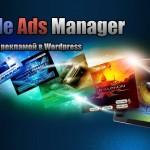 Ротатор баннеров WordPress плагином Simple Ads Manager.