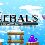 Mine-Minerals игра которая платит!