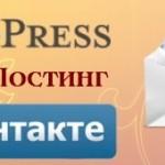 Кросспостинг ВКонтакте из WordPress с помощью  плагина VKontakte Wall Post