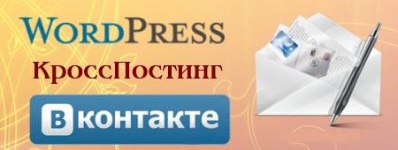 krossposting-wordpress-vkontakte