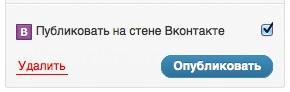 opublikovat-v-vkontakte