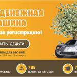 CarMoney — Денежная машина!