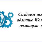 Создаем заметки (напоминания) в админке WordPress с помощью простого плагина Ajax To Do