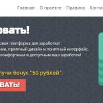 Бабломёт —  новая экономическая онлайн  игра!