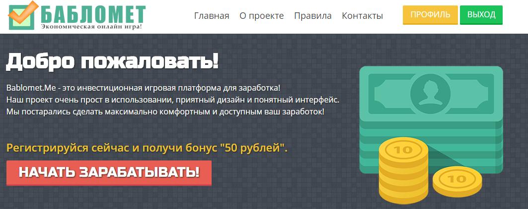 бабломёт-1