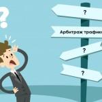 Что  такое арбитраж трафика?