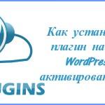 Как  установить  плагин  на сайт WordPress и активировать  его?