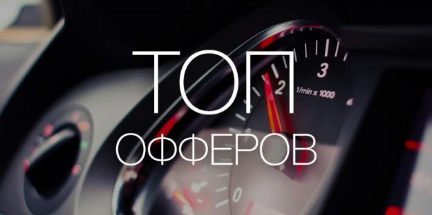 offer-004-00-1-ru-625x312