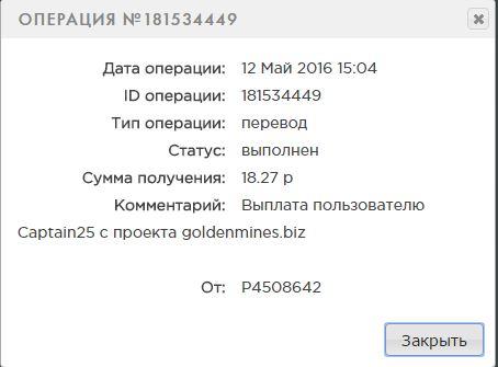 Goldenmines12.05.2016