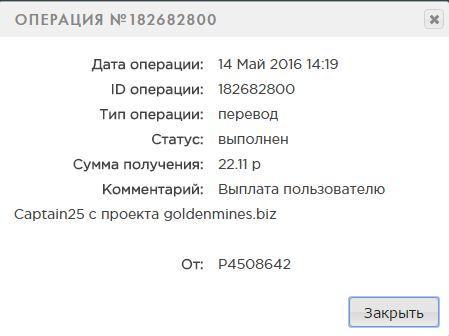 Goldenmines14.05.2016