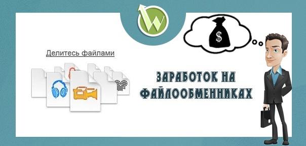 Заработок-на-файлообменниках