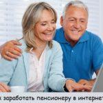 Старость в радость, или как заработать в интернете пенсионеру