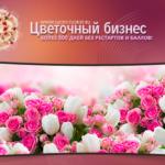 Заработок на цветочном бизнесе